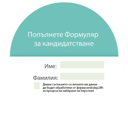 Формуляр за кандидатстване